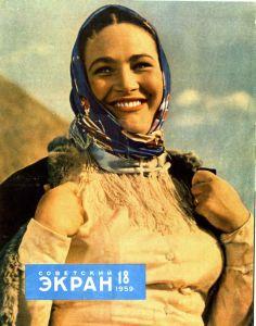 Советский экран 1959 №18
