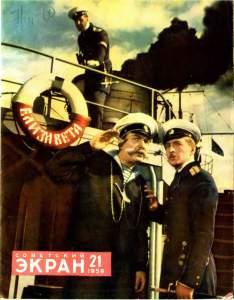 Советский экран 1959 №21