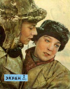 Советский экран 1960 №02