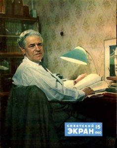 Советский экран 1960 №15