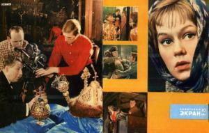 Советский экран 1961 №10