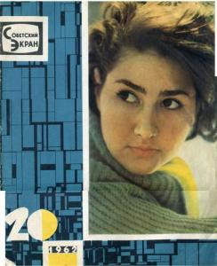 Советский экран 1962 №20