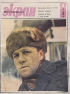 Советский экран 1965 №04