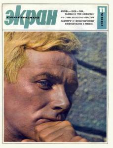 Советский экран 1965 №11