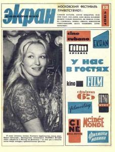 Советский экран 1965 №13