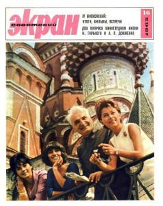 Советский экран 1965 №16