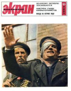 Советский экран 1965 №21