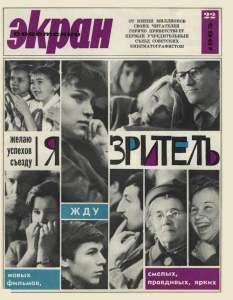 Советский экран 1965 №22