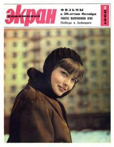 Советский экран 1966 №02