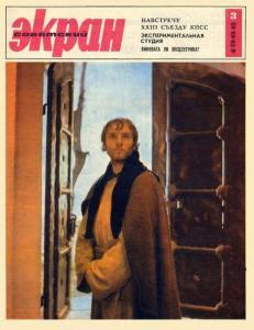 Советский экран 1966 №03