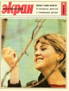Советский экран 1966 №06