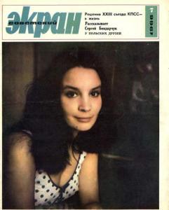 Советский экран 1966 №07