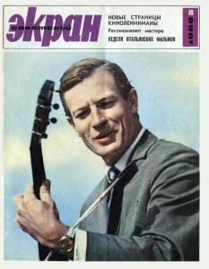 Советский экран 1966 №08