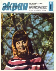 Советский экран 1966 №09