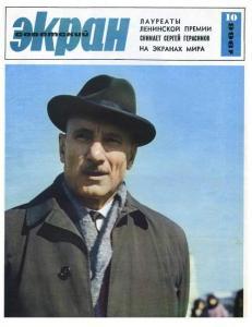 Советский экран 1966 №10