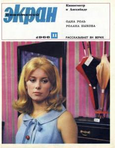 Советский экран 1966 №11