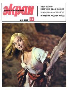 Советский экран 1966 №12