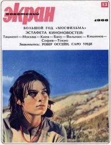 Советский экран 1966 №13