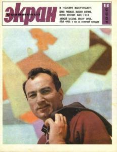 Советский экран 1966 №14