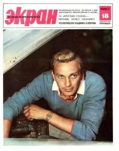 Советский экран 1967 №18