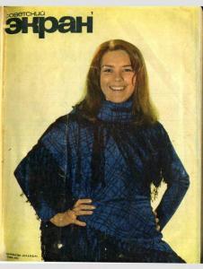 Советский экран 1972 №01