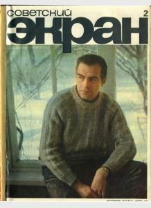 Советский экран 1972 №02