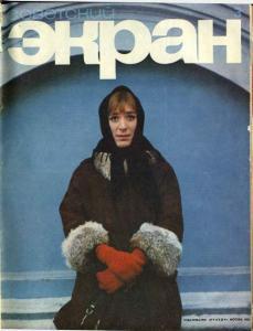 Советский экран 1972 №03