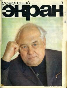 Советский экран 1972 №07