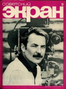 Советский экран 1972 №09