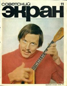 Советский экран 1972 №11