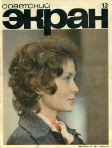 Советский экран 1972 №13