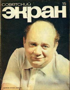 Советский экран 1972 №15