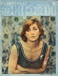 Советский экран 1972 №16