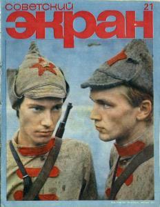 Советский экран 1972 №21