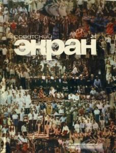 Советский экран 1972 №24