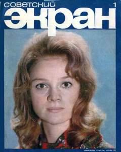 Советский экран 1973 №01
