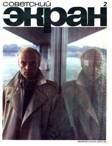 Советский экран 1973 №02