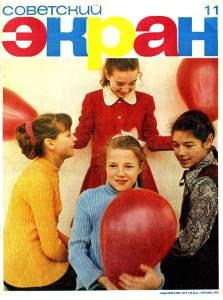 Советский экран 1973 №11