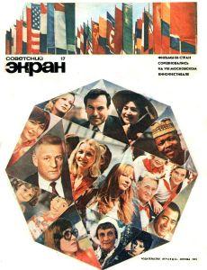 Советский экран 1973 №17