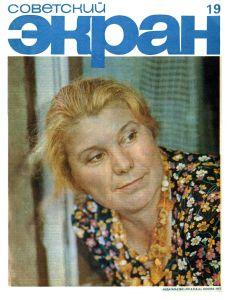 Советский экран 1973 №19