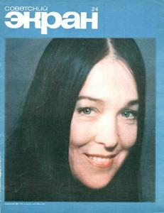 Советский экран 1973 №24