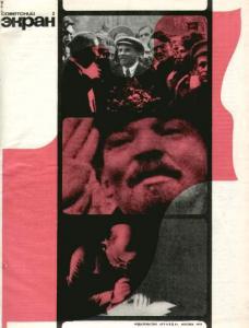 Советский экран 1974 №02