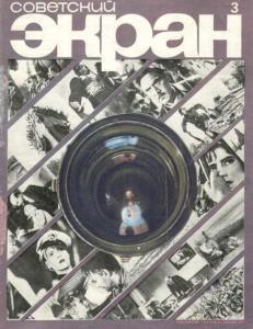 Советский экран 1974 №03