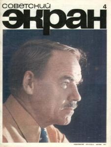 Советский экран 1974 №04