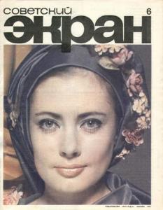 Советский экран 1974 №06