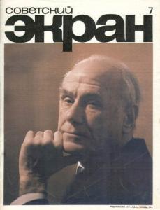 Советский экран 1974 №07