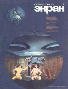Советский экран 1974 №08