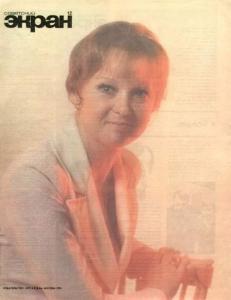 Советский экран 1974 №12