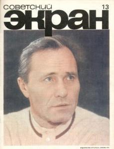 Советский экран 1974 №13