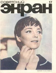 Советский экран 1974 №17